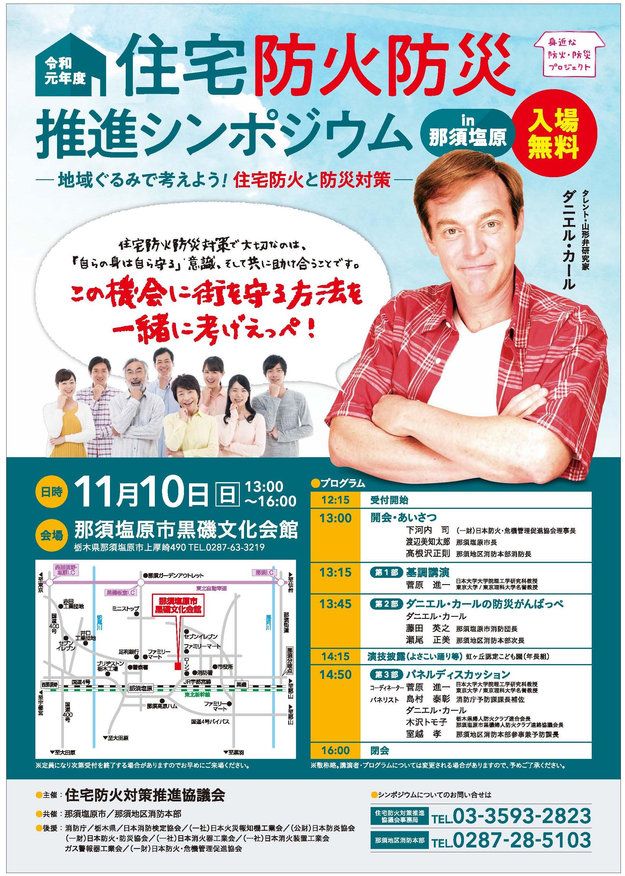 http://www.fire119-nasu.jp/wp-content/uploads/2019/10/チラシ_那須.jpg